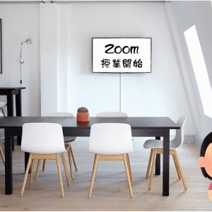 【SAPIX】Zoom授業を初受講!授業の代替としての機能は!?