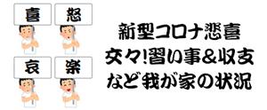 【中学受験】新型コロナ悲喜交々!習い事&収支など我が家の状況まとめ!