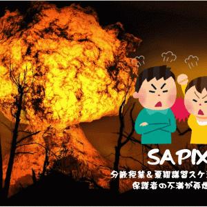 【SAPIX】分散授業&夏期講習スケジュール!保護者の不満が再燃!?