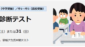【早稲アカ】4年生学力診断テスト受験!アプリで提出したよ!