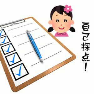 【早稲アカ】学力診断テスト自己採点!早稲アカは素晴らしい!?
