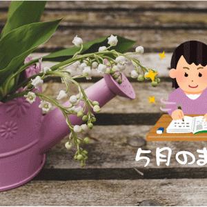 【中学受験】5月のまとめ!5月も通常運行実施中~!