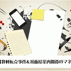 【SAPIX】教材転売事件の感想&対面授業再開後のマネジメント!