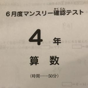 【SAPIX】6月度マンスリー確認テスト自宅受験!
