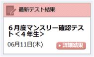 【SAPIX】4年生6月度マンスリー結果!衝撃の・・・!?