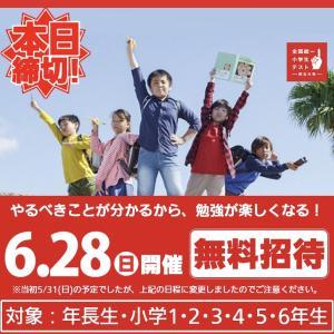 【中学受験】今週はいよいよ全国統一小学生テスト!