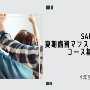 【SAPIX】夏期講習マンスリー確認テストコース基準発表!