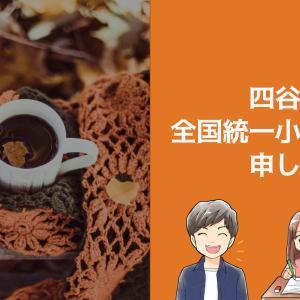 【四谷大塚】全国統一小学生テスト11月度申し込み!