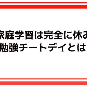 昨日は勉強チートデイ!家族で浅草&東京スカイツリーに行って来た!