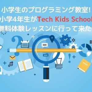 【プログラミング】小学生のプログラミング教室!小学4年生がTech Kids Schoolの無料体験レッスンに行って来た!