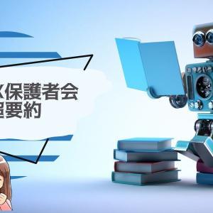 【SAPIX】4年生9月度保護者会を超要約!