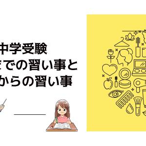 【中学受験】4年生これまでの習い事とこれからの習い事!