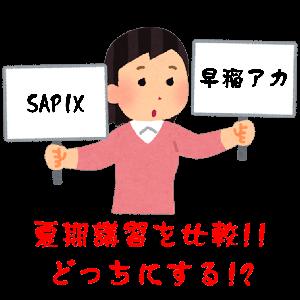 SAPIXと早稲アカ夏期講習を比較してみた!
