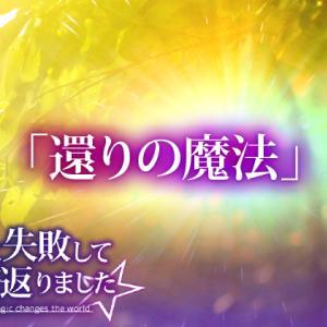 第1話『還りの魔法』【魔法に失敗して10歳若返りました☆】