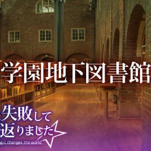 第7話『学園地下図書館』【魔法に失敗して10歳若返りました☆】