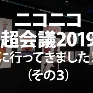 ニコニコ超会議2019レポート【その3】動画クリエイターの作品展「超動画絵師展」(前編)