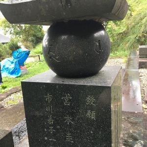市川團十郎がお忍びで行かない寺 2019.10.14
