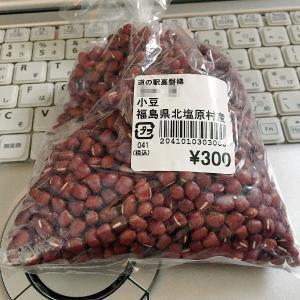 道の駅裏磐梯で買った小豆であんこ炊きました