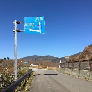 磐梯吾妻スカイラインは冬季閉鎖になります