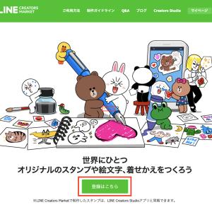 【2019年版】LINEクリエイターズマーケットでLINEスタンプの申請の方法を紹介!