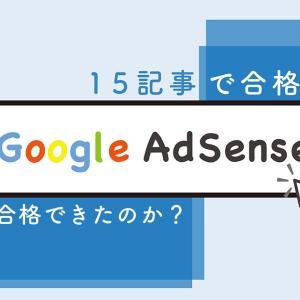 15記事で合格!Googleアドセンス なぜ合格出来たのか?徹底考察してみた!
