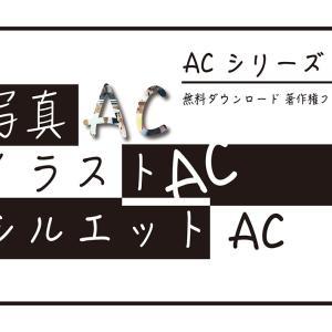 最強すぎる著作権フリー無料で写真・イラスト・シルエットがダウンロード出来る!ACシリーズ!その無料登録方法とは?