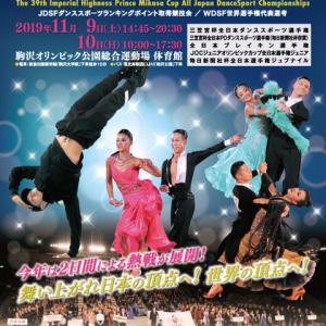 第39回 三笠宮杯 全日本ダンススポーツ選手権のみどころ