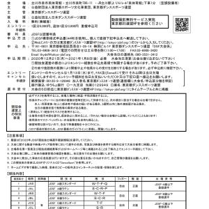 第72回 東京都民ダンススポーツ大会 参加者募集
