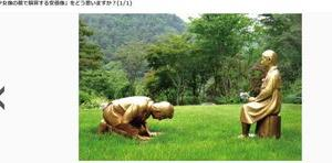 「慰安婦像に土下座する安倍像」に菅官房長官が不快感表明、反響の大きさにびびって展示側は除幕式を取りやめに……