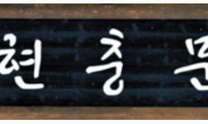 韓国の国立墓地に掲げられた文字、くっそダサい……その理由とは?