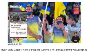 韓国メディア、ウクライナの紹介写真に「チェルノブイリ原発」を使って炎上……でも、これ韓国人にとっては当たり前の感覚です