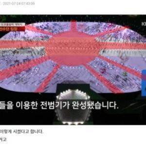 韓国メディア「日本が開会式で『隠し旭日旗』を仕掛けてきた!」
