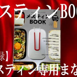 メスティンBOOK【特別付録 メスティン専用まな板】