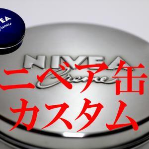 ニベア缶のカスタム