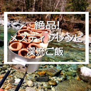 【絶品】ダイソーメスティン レシピ 渓流ご飯 三種類