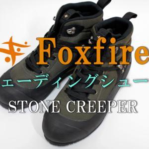【Foxfire】ウェーディングシューズ STONE CREEPER 購入!