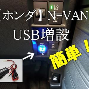 【簡単!】ホンダ N-VAN にUSB増設