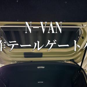 【ホンダ】N-VAN にテールゲートバーを自作してみた