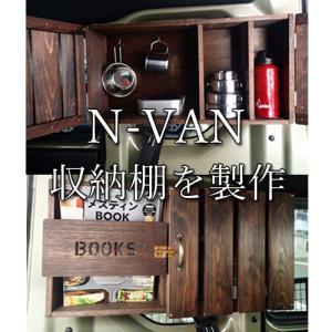 【N-VAN】荷室に収納棚を作ってみた