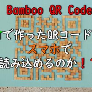 竹で作ったQRコードは読み込むのか?