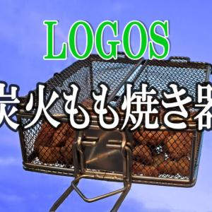 【LOGOS】炭火もも焼き器を買ってみた