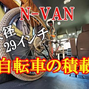 【N-VAN】大径29インチ自転車の積載 ~DIY~
