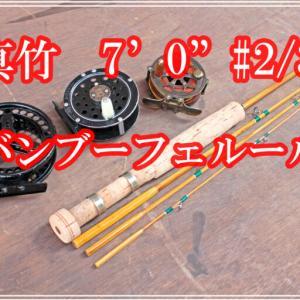 【最軽量!】7ft0in バンブーロッド完成!4pc バンブーフェルール