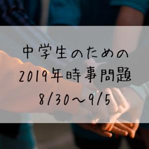 中学生のための2019年時事問題(8/30~9/5)