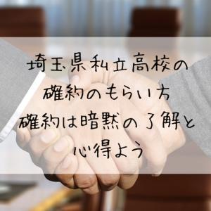 埼玉県私立高校の確約のもらい方。確約は暗黙の了解と心得よう。