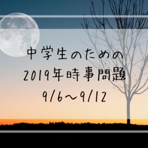 中学生のための2019年時事問題(9/6~9/12)