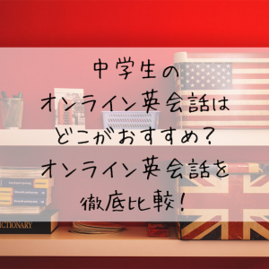 中学生のオンライン英会話はどこがおすすめ?オンライン英会話を徹底比較!