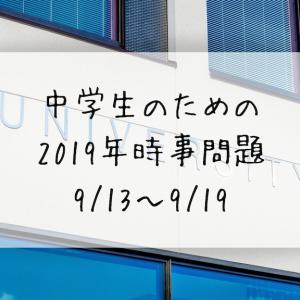 中学生のための2019年時事問題(9/13~9/19)