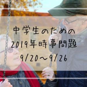 中学生のための2019年時事問題(9/20~9/26)