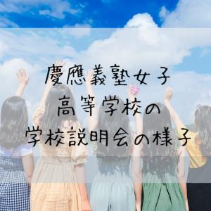慶應義塾女子高等学校の学校説明会の様子